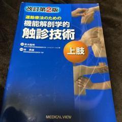 """Thumbnail of """"運動療法のための機能解剖学的触診技術 = Palpation to Funct…"""""""
