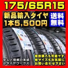 "Thumbnail of ""【送料無料】175/65R15 新品タイヤ 輸入タイヤ 未使用 15インチ"""