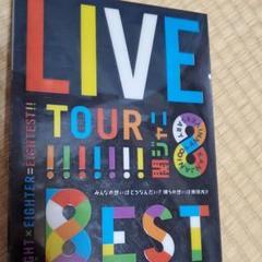 "Thumbnail of ""関ジャニ∞/KANJANI∞ LIVE TOUR!!8EST みんなの想いはど…"""