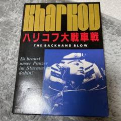 "Thumbnail of ""ハリコフ大戦車戦 SSシリーズ"""