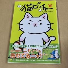 """Thumbnail of """"猫ピッチャー 1"""""""