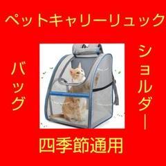 "Thumbnail of ""ペットキャリー リュック 猫  小型犬  バッグ  ショルダー 四季節通用"""