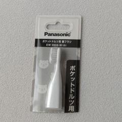 "Thumbnail of ""Panasonic ポケットドルツ 子供用"""