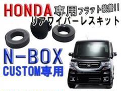 """Thumbnail of """"ホンダN-BOXカスタムピアノブラックカラー リアワイパーレスキット【2609"""""""