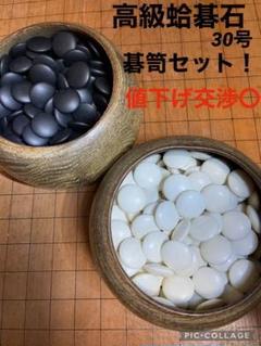 "Thumbnail of ""【蛤・那智黒】碁石・碁笥のセット"""