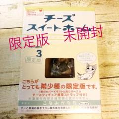 "Thumbnail of ""限定版 チーズスイートホーム 3"""