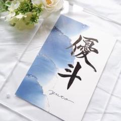 "Thumbnail of ""【お洒落な命名書❗️】フレーム(小)アルコールインクアート 人気 出産祝い 安い"""