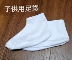 """Thumbnail of """"子供用足袋 七五三 16センチ"""""""