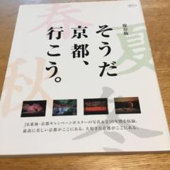 "Thumbnail of ""そうだ京都、行こう。"""