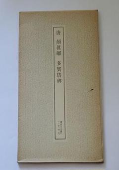 "Thumbnail of ""唐 顔眞卿 多寳塔碑"""