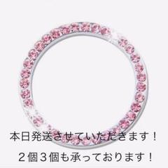 """Thumbnail of """"エンジン プッシュ スタート スイッチ ボタン クリスタルリング ピンク"""""""
