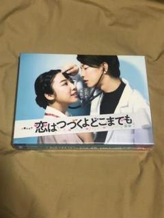 """Thumbnail of """"恋はつづくよどこまでも DVD-BOX 猫様根付"""""""