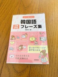 "Thumbnail of ""すぐに使える!韓国語日常会話フレーズ集"""