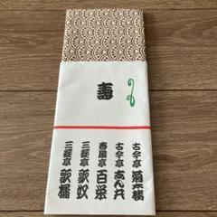 "Thumbnail of ""★かりん様用★ 落語家 手拭い"""