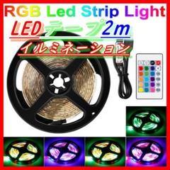 "Thumbnail of ""LEDテープ ライト 2m イルミネーション 装飾 DIY"""