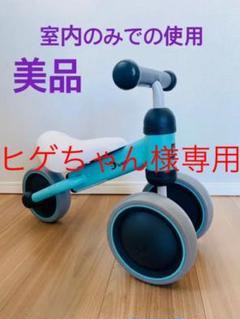 "Thumbnail of ""美品 アイデス D-bike mini ディーバイク ミニ 1歳から 三輪車"""