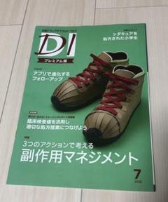 "Thumbnail of ""日経DIプレミアム★2020年7月号★副作用マネジメント"""