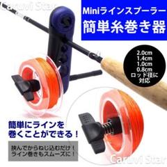"Thumbnail of ""ポータブル ラインスプーラー 糸巻き機 調節可能 釣り糸 スピニング ライン"""