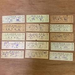 e国鉄の特急券関東地方の駅発行15枚セット