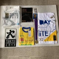 """Thumbnail of """"2013年 東京マラソン 完走 記念品 Tシャツ メダル 名簿 バスタオル 袋等"""""""