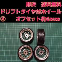 """Thumbnail of """"ドリフト タイヤ ホイール ④ ラジコン TT01 TT02 ドリパケ YD-2"""""""