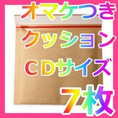 "Thumbnail of ""7枚 205×190+50㎜ 激安最安値 プチプチ 封筒 袋 梱包材"""