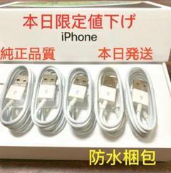 "Thumbnail of ""純正品質 1m×5本 iPhone ライトニングケーブル 新品J"""