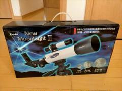"Thumbnail of ""ムーンライトⅡ 天体望遠鏡 天体観測 ケンコー"""