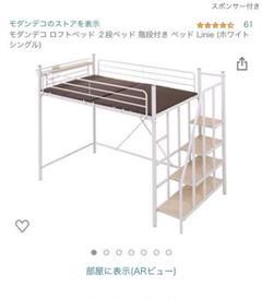 "Thumbnail of ""【使用品】【直接引き取りのみ】2段ベッド"""
