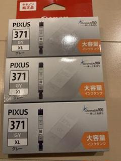 """Thumbnail of """"canon BCL-371XL GY 3個セット"""""""
