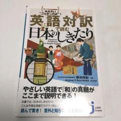"Thumbnail of ""英語対訳で読む日本のしきたり 送料込み"""