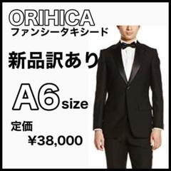 "Thumbnail of ""今なら2980円オリヒカ ファンシータキシード ジャケットのみ メンズ スーツ"""