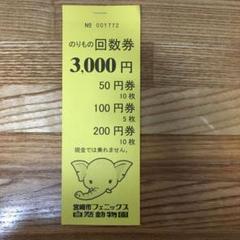 "Thumbnail of ""宮崎市フェニツクス自然動物園 乗物券 2,350円"""
