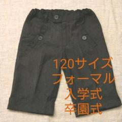 "Thumbnail of ""男の子 120 ハーフパンツ 入学式 フォーマル 卒園式"""