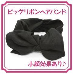 "Thumbnail of ""【送料無料】デカリボン リブ  ヘアバンド カチューシャ 韓国 黒 ブラック"""