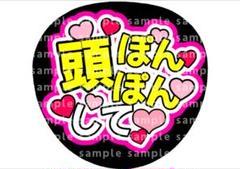 """Thumbnail of """"頭ぽんぽんして"""""""