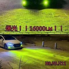 "Thumbnail of ""H8.9.11.16 爆光16000lm グリーンレモン フォグランプ 2個"""