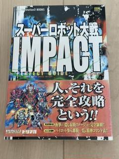 攻略 スパロボ impact 【PS2裏技】スーパーロボット大戦IMPACT
