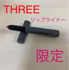 "Thumbnail of ""【限定】スリー リップライナー"""