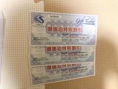 "Thumbnail of ""平戸サムソンホテル 割引券 優待券"""
