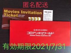 "Thumbnail of ""【7/31有効期限】コロナシネマワールド 映画招待券 1枚"""