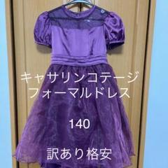 """Thumbnail of """"【最終値下げ☆】キャサリンコテージ  フォーマルドレス 140サイズ"""""""