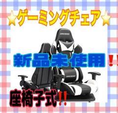 "Thumbnail of ""ゲーミングチェア⭐️座椅子⭐️ゲーミング座椅子⭐️360°回転座面⭐️リクライニング⭐️"""