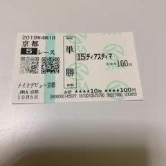 """Thumbnail of """"メイクデビュー ディアスティマ 馬券"""""""