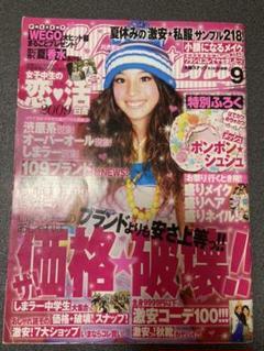 "Thumbnail of ""ハナチュー2009年9月号"""