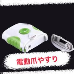 "Thumbnail of ""電動爪切り 爪やすり 電動爪やすり ネイルケア 電池式 LEDライト ♪  .."""
