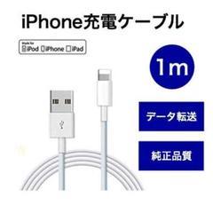"Thumbnail of ""ライトニングケーブル iPhone充電器 純正品質 送料無料"""