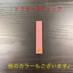 """Thumbnail of """"P2299番 ドクタースティック Dr.stick本体 ピンク 桃."""""""