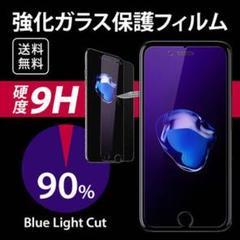 """Thumbnail of """"⚡️目に優しい⚡️ブルーライト ガラスフィルム  iPhone スマホ"""""""
