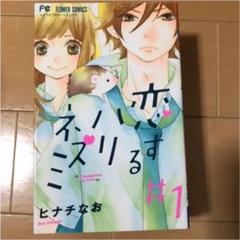 "Thumbnail of ""恋するハリネズミ 1〜4巻 全巻"""